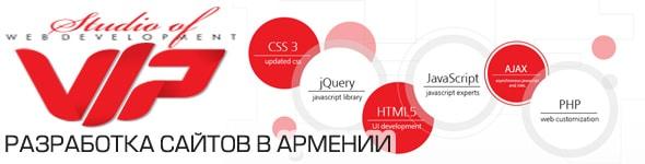Разработка сайтов в Армении